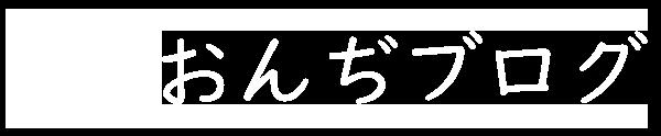 おんぢブログ
