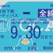 大阪地下鉄でICOCAの連絡定期券が使えるようになりました!定期券を1枚にすることが出来てハッピー!